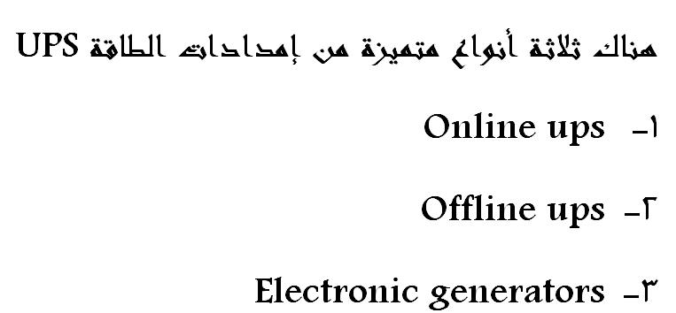 ext_02015122125956268 ups ( uninterruptible power supply system ) focusky