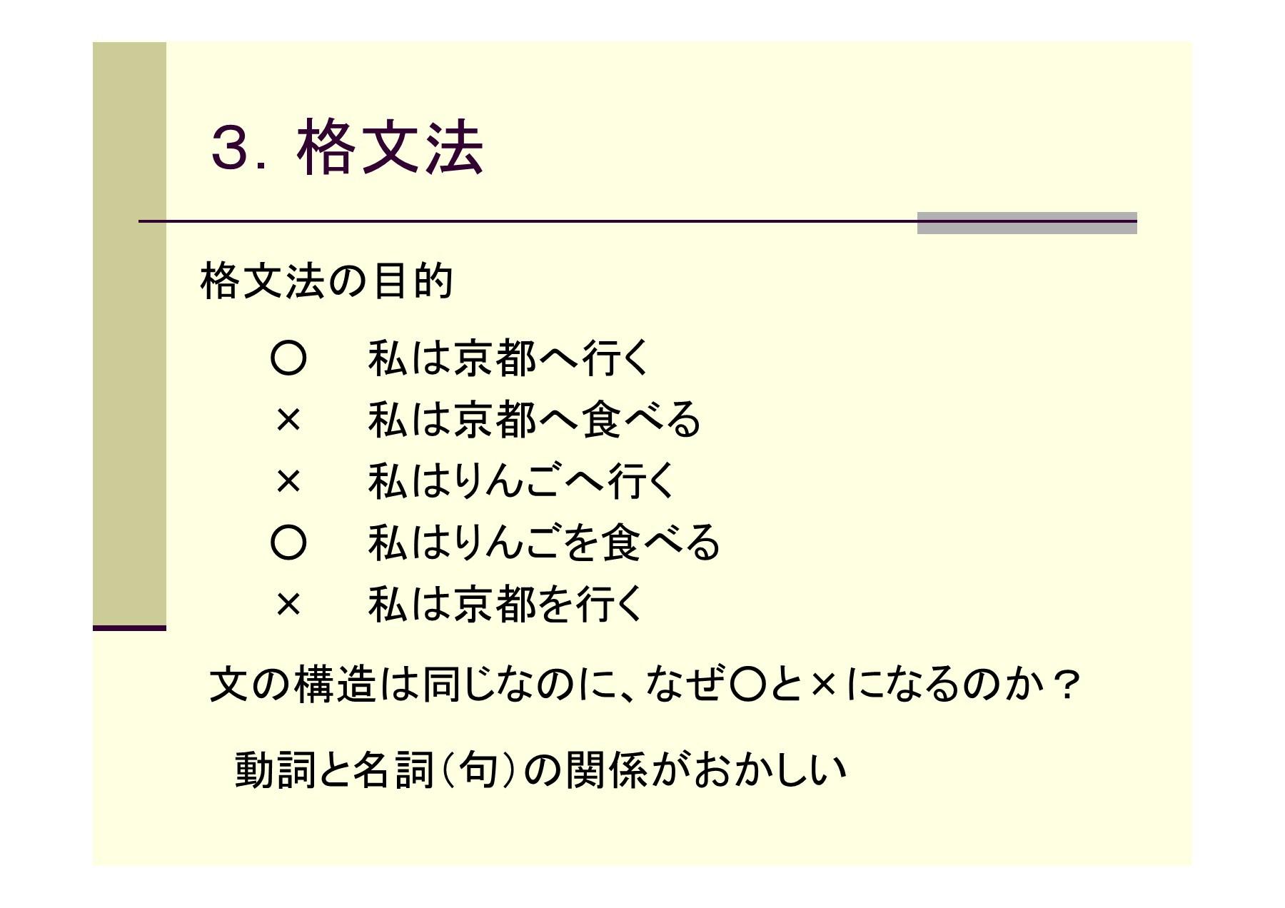 音声情報処理:第3回 | Focusky